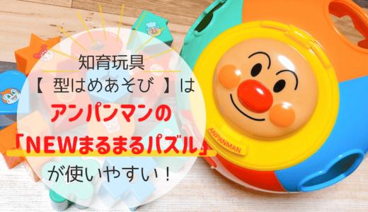 知育玩具【型はめあそび】はアンパンマンの「NEWまるまるパズル」が使いやすい!