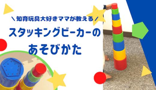 【スタッキングビーカー】のあそび方を知育玩具大好きママが教えます!