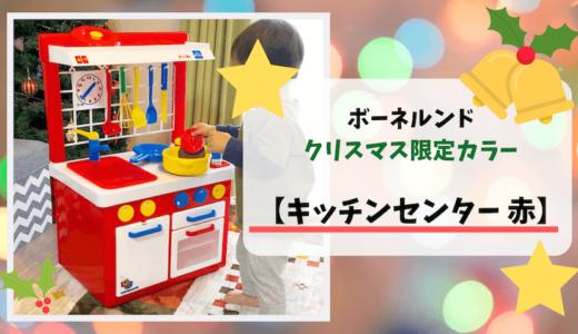 【ボーネルンド】キッチンセンター|クリスマス限定カラー「赤」色があるって知ってる?!「クリスマスフェア」でお得に購入できました!