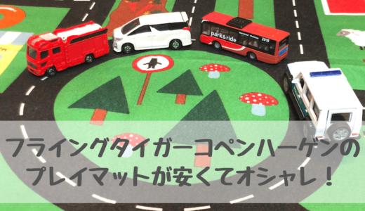 【フライングタイガー】プレイマットが安くてオシャレ!洗濯、折りたたみができちゃう?!