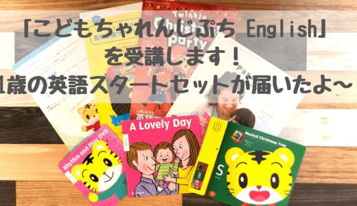 「こどもちゃれんじぷち English」の解説と「1歳の英語スタートセット」内容