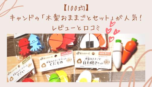 【100均】キャンドゥ「木製おままごとセット」が人気!レビューと口コミ