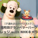 南町田アイキャッチ