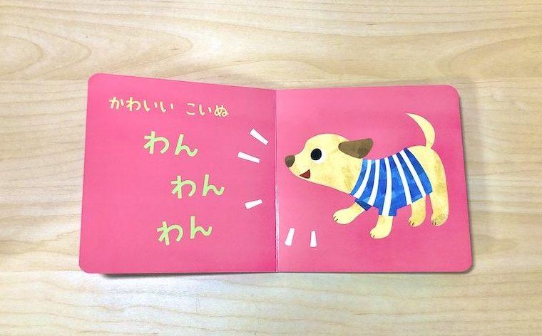 ダイソー絵本2