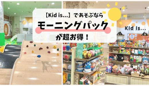 越谷レイクタウン【Kid is…(キッドイズ)】であそぶなら「モーニングパック」が超お得!