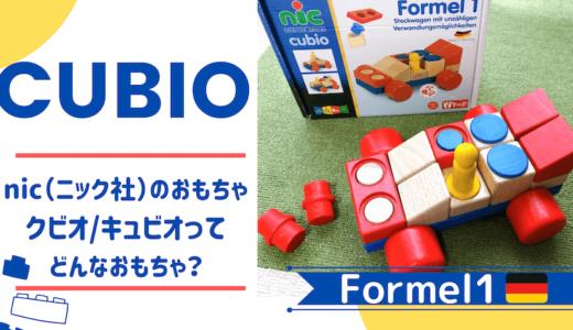 nic(ニック社)のおもちゃ【CUBIOクビオ/キュビオ】とは?フォーメル1であそんでみた