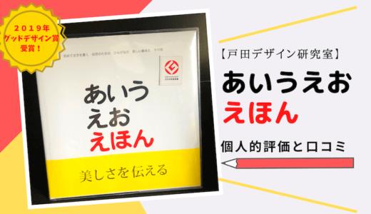【戸田デザイン研究室】知育絵本「あいうえおえほん」の評価と口コミ