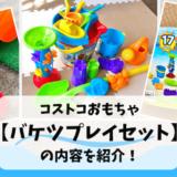コストコのおもちゃ「お砂場セット(バケツプレイセット17ピース)」の内容