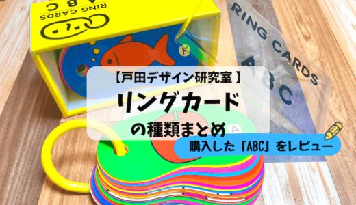 【戸田デザイン研究室】リングカードの種類まとめ〜おうち英語教材に「ABC」を購入〜
