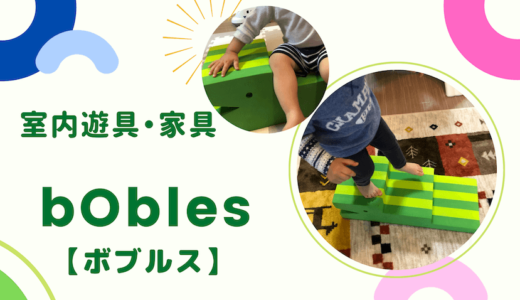 室内遊具・家具【ボブルス】をおすすめする理由とは?「ワニ」の商品レビューも!
