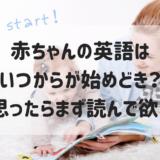 赤ちゃん英語 アイキャッチ