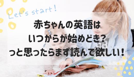 赤ちゃんの英語はいつから?おすすめの英語教材と効果