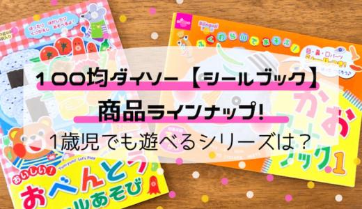 100均ダイソー【シールブック】商品ラインナップ!1歳児でも遊べるシリーズは?