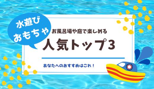 水遊びおもちゃ【お風呂場や庭で楽しめる人気トップ3】あなたへのおすすめはこれ!