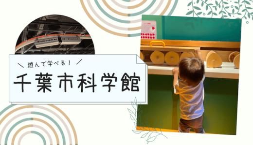2歳で科学館デビュー!千葉市科学館(きぼーる)は遊んで学べる!【お出かけレポ】