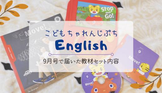 【こどもちゃれんじぷちEnglish】9月号で届いた教材セット内容
