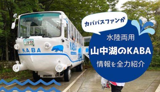 【カババス】ファンが水陸両用バス山中湖のKABA情報を全力紹介!