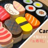 【100均】キャンドゥ の木製おままごとセットに「お寿司」が登場!