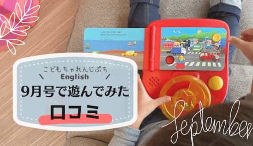 【こどもちゃれんじぷちEnglish】9月号で遊んでみた口コミ