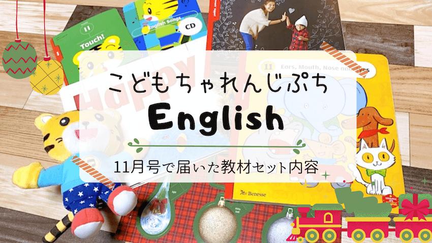 こどもちゃれんじぷちEnglish11月号アイキャチ