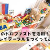 IKEA【トロファスト】を活用!プレイテーブルをつくってみた
