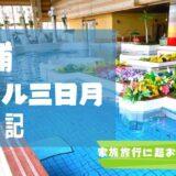 ホテル三日月(勝浦)アクアパレスにプール…超満喫!宿泊記