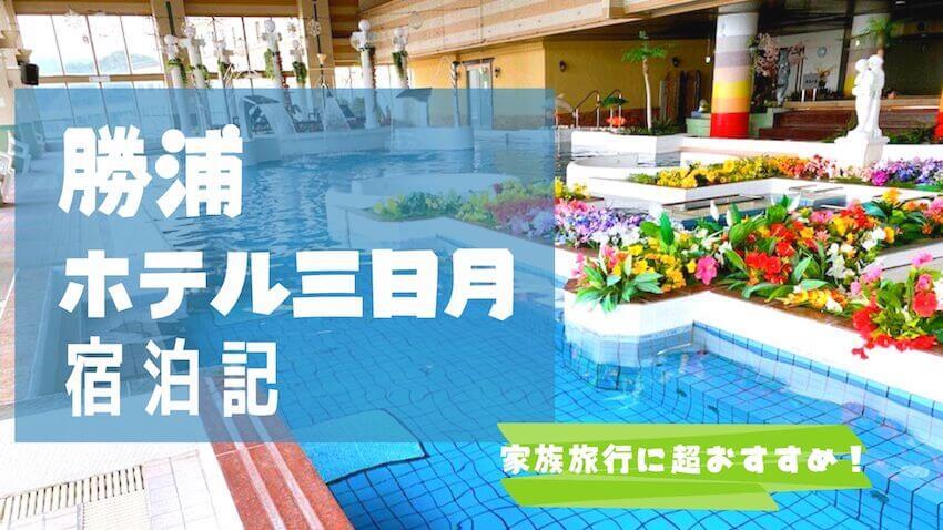 勝浦ホテル三日月