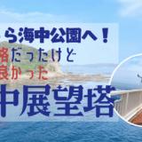 かつうら海中公園へ!割引価格だったけど普通に良かった海中展望塔