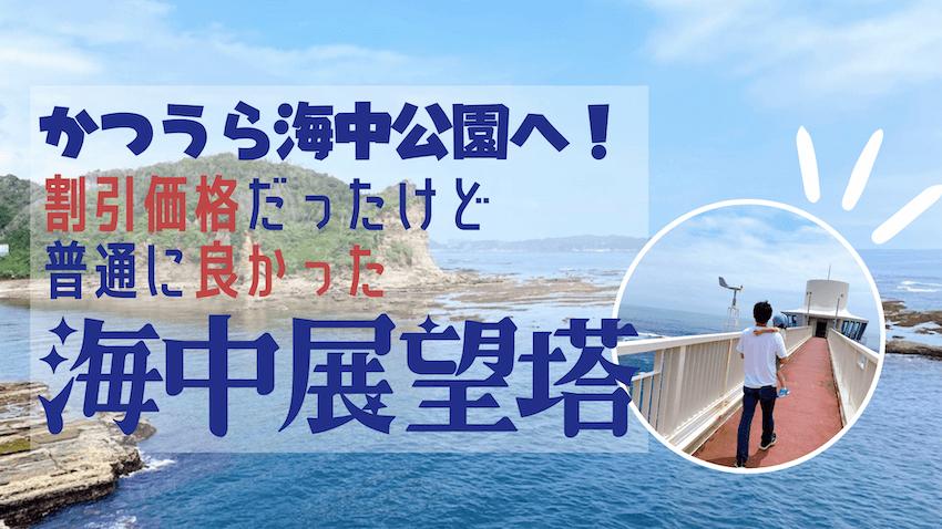 海中公園アイキャッチ